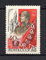1958 40th Anniversary of the Komsomol, Soviet Union USSR (BROKEN Helmet at Right, Print Error, CV $45, MNH)