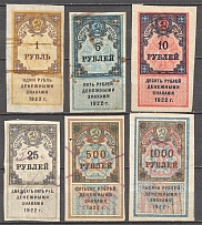1922 Russia Revenue Stamps (Cancelled)