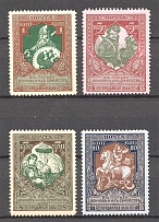1914 Russia Charity Issue (Perf 11.5, Full Set)