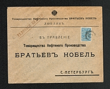 Mute Cancellation of Lyublin, Commercial Letter Бр Нобель (Lyublin, Levin #511.07, p. 105)