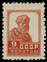 Soviet Union, 1928, peasant 9k red, horiz position of wmk Borders and Rosettes