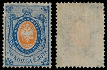 Russian Empire, 1868, 20k blue and orange, vertically laid paper, fresh colors
