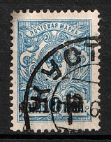 1920 Kustanay (Turgayskaya) `10 руб` Geyfman №8, Local Issue, Russia Civil War (Canceled)