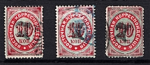 1879 Russia Levant Offices in Turkey 7 on 10 Kop (Black Overprints, Cancelled)