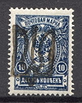 Podolia Type 46 - 10 Kop, Ukraine Tridents (Signed)