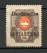 1909 Russia Dardanelles Offices in Levant 10 Pia (Broken `s`, Print Error)
