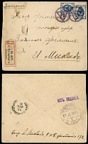 Imperial Russia SANKT PETERSBURG CITY NUMERAL CANCELLATIONS: 1882-1903, 22 items