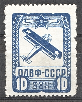 Russia ODVF (Society of Friends of the Air Fleet) 10 Kop in Gold