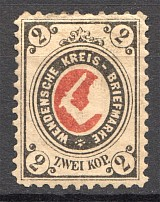 1884 Russia Wenden 2 Kop (Print Error, Green Color Missed)