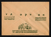 1929-32 Advertising and Campaigning USSR Standard Postal Stationery cover (5)