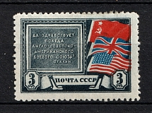 1943 Tehran Conference, Soviet Union USSR (SHIFTED Red, Print Error)