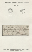 Lithuania. Private letter from Vilna to Corvey. 1847 1847. A beautiful exhibitio