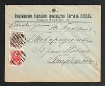Mute Cancellation of Yagotin, Commercial Letter Бр Нобель (Yagotin, Levin #523.01, p. 43)