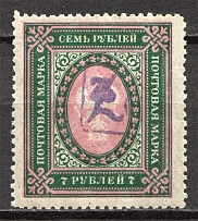 1919 Russia Armenia Civil War 7 Rub (Perf, Type 1, Violet Overprint)