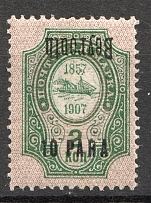 1909-10 Russia Levant Beyrouth 10 Para (Inverted Overprint, Print Error)