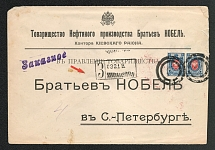 Mute Cancellation of Kiev, Commercial Register Letter Бр Нобель. The Size of Cover is 13 x 19.5 cm (Kiev, Levin #511.06, p. 26)
