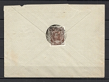 Mute Postmark of Minsk, Personalized Envelope (Minsk, Levin #312.02)