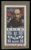 Soviet Union 3rd ANN. OF LENIN DEATH: 1926, portrait of Lenin, unaccepted essay