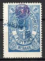 1899 Crete Russian Military Administration 2M Blue (CV $75, Signed, Cancelled)