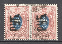 1919 Kharkiv Pair 15 Rub Geyfman №15 Local Issue Russia Civil War Cancellation Kharkiv