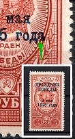 1945 3R Victory Day, Soviet Union USSR (BROKEN `А` in `ГОДА`, Print Error, Full Set, MNH)