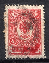 1920 Lodeynoye (Olonets) `руб` on 4 Kop Geyfman №6 Local Issue Russia Civil War (Canceled)