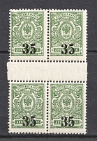 1919-20 `35` Kolchak Army South Russia Omsk, Civil War (Gutter-Block, MNH)