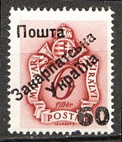 1945 Carpatho-Ukraine Second Issue `60` (Only 191 Issued, Signed, CV $170, MNH)
