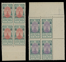 1926, Esperanto Congress, 7k blue green and red, 14k blue green and violet,