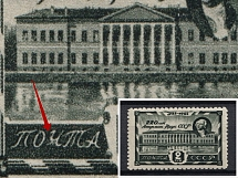 1945 2R Academy of Sciences of the USSR, Soviet Union USSR (DEFORMED `Ч` in `ПОЧТА`, Print Error)