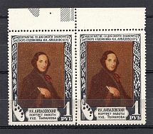 1950 USSR Anniversary of the Death of Aivazovsky Pair (MNH)