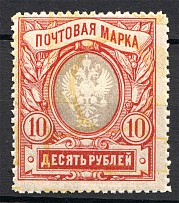 1915 Russia 10 Rub (Shifted Background, MNH)