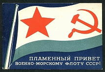1939. Ardent greetings. To the USSR Navy. h