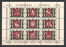 1956 XVth World Olympiad Underground Block Sheet (Only 600 Issued, Perf, MNH)