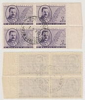 1935 USSR. Party leaders. Frunze. Solovyov 526. block of four with the field. Va