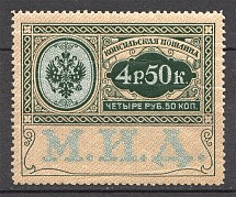 1913 Russian Empire Consular Fees 4.5 Rub (MNH)