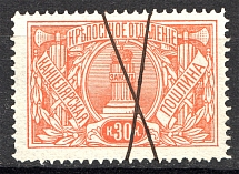 1902 Russia Land Registry Chancellery Stamp 30 Kop (Cancelled)