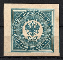 1863 6k Offices in Levant, Russia (Ultramarine, PROBE, Proof, MNH)