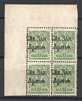 1919 North-West Army Civil War Block of Four 2 Kop (SHIFTED Overprint, Print Error, CV $50)
