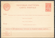USSR Postcard Card 20 Kop