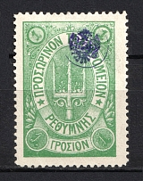 1899 1г Crete 2nd Definitive Issue, Russian Administration (GREEN Stamp)
