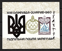 1960 17th World Olympiad Underground Post Block Sheet (Only 1000 Issued, MNH)