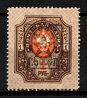 1921 Armenia Unofficial Issue 5000 Rub on 1 Rub