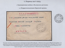 1919. Red Army. Volga military flotilla. The letter was sent on May 20, 1919 from the post office of PV No. 77