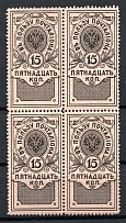 1911 Russian Empire in Favor of the Postman Block of Four (Full Set, MNH)