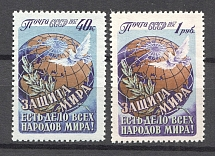 1957 USSR `For the World Peace` (Full Set, MLH/MNH)
