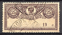 1918 Russia Control Stamp 25 Rub (Cancelled)
