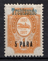 1909 Trebizond Offices in Levant, Russia (Blue Overprint)