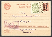 1942 Germany Occupation of Pskov Registered Postcard Card
