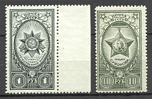 1943 USSR Awards of USSR (Full Set, MNH)